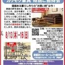 ★8/13(木)~16(日)カリモク家具新横浜ショールーム『特別ご...