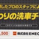 ENEOS洗車チケット半額!(府中市栄町店限定)