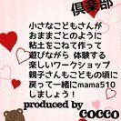 mama510倶楽部 広島 福山 岡山 倉敷