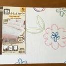 【新品】シングルサイズ掛け布団カバー