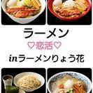 8月30(日)ラーメン恋活♡inらー麺りょう花