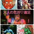 9月6(日)大人の恋活♡遠足in鬼ヶ島!