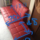 【無料あげ】赤いソファセット