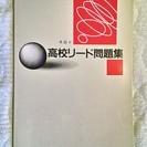 高校リード問題集 英語Ⅱ【新古品】