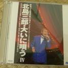 北島三郎 大いに歌うIV DVD 御譲りします