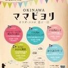 ママの為のイベント【OKINAWAママビヨリ~カラダ・ココロ喜ぶ一日~】