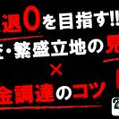 【無料セミナー】賢い資金調達のコツ×店舗撤退ゼロを目指す!!商圏調...
