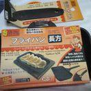 ダイソー フライパン 長方 ハンドルセット プチ鋳物(未使用)