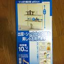 値下げ☆突っ張り棚☆キッチン用品☆新品未使用