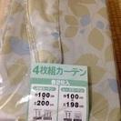 新品 カーテン 4枚100x200 レース付き4枚組
