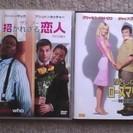 【愛しのローズマリー & ゲス・フー 招かれざる恋人】DVD計2本
