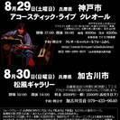 8月30日(日)山木康世(元ふきのとう)加古川ライブ!