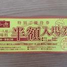 【終了】ゆけむり温泉 ゆ〜遊 ☆ 大人2名半額入場券(土日OK) ...