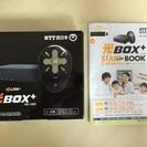 【終了】光BOX+(テレビでインターネット)