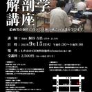 【美術解剖学講座】(座学)~河原町駅より徒歩5分~