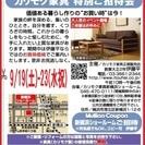 ★9/19(土)~23(水祝)カリモク家具新横浜ショールーム『特別...