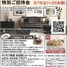 ★9/19(土)~23(水祝)カリモク家具 お台場ショールーム『特...