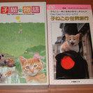 「子猫物語」・「子ねこの世界旅行」 VHSビデオ 2本 ↓値下げし...