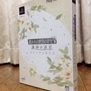 【ゲームソフト】遙かなる時の中で3 運命の迷宮プレミアムBOX