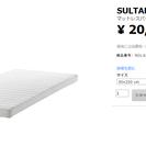 IKEA マットレス SULTAN TAFJORD 900×200cm