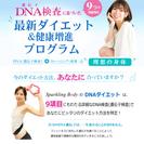関東初! 【DNA遺伝子解析】