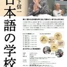 朗読ワークショップ 鴨下信一『日本語の学校』