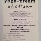 yoga♡dream