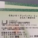 アンパンマン ミュージカル まもれ!黄金の炎! 11時公演