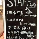 【急募】現場監督&作業員  外注業者も歓迎☆
