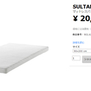 再投票★ IKEA マットレス SULTAN TAFJORD 90...