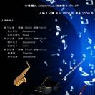 集え‼︎藤沢の若手音楽家