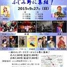 ふじみ野トミーエンタープライズ3周年イベント