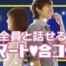 【OSAKA恋物語® 】全員と話せるスマートParty♥ホテルのバ...