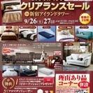 ★9/26(土)27(日)新宿アイランド『ベッド&ソファお買得セール』