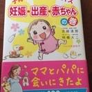 値下げ 子育てハッピーアドバイス 妊娠 出産 赤ちゃんの巻