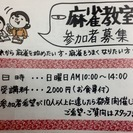 【麻雀教室】都賀駅前徒歩1分<初心者向け>4時間:2000円(お食...