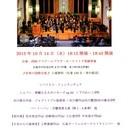 米国ツーソンレパートリーオーケストラ(TRO)広島公演
