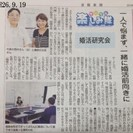 9/10  婚活作戦室 in 土浦(要申込)