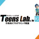 子供向けプログラミング教室「ITeens Lab.(アイティーンズ...