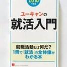 ≪終了≫【キャリア②】 ユーキャンの就活入門