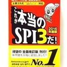≪終了≫【キャリア④】 これが本当のSPI3だ!