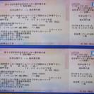 天皇杯1回戦 松本山雅FC × サウルコス福井 のチケット