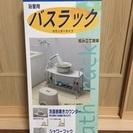 【値下げ②】 新品★TOTOバスラック 箱入