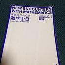 数ⅡB 本質がつかめる数学