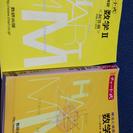 数学 数Ⅱ 黄 チャート