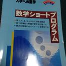 大学への数学 数学ショートプログラム 数学ⅠAⅡB