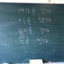 韓国語教室フルーツ