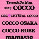 COCCOのスイーツデコ教室 広島