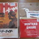 新品・未開封■イージーライダー ポストカード+へんてこしおり