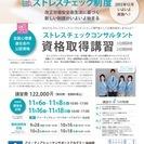 【最新資格】ストレスチェックコンサルタント資格取得講習【無料説明会...